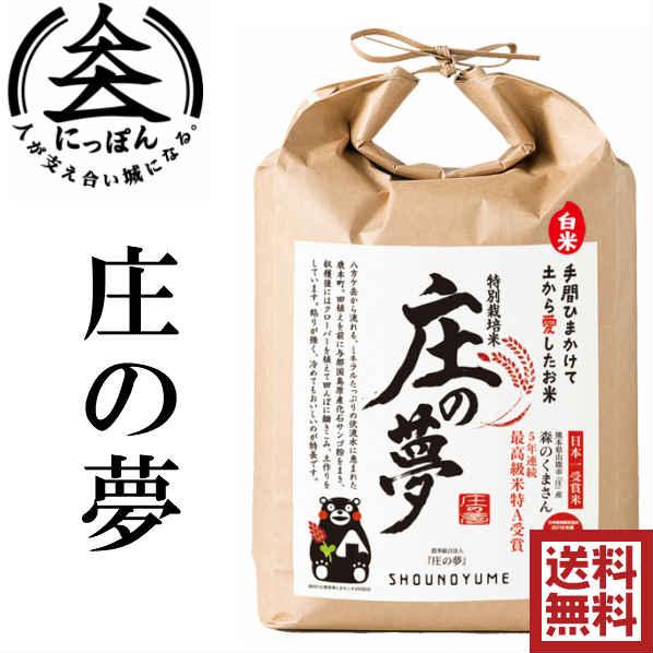 【精米】平成29年産 特別栽培米「庄の夢」5kg
