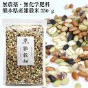 完全無農薬・無化学肥料栽培の雑穀米「雑穀畑550g」原さんち...