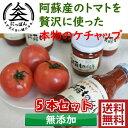 【送料無料】【400g5本セット】九州熊本の逸品 工房 阿蘇ものがたり 安心の無添加と