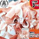 九州産業務用豚こま切れ3kg 便利な250gの小分けパックが