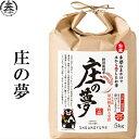 熊本県産特別栽培米「庄の夢」白米5kg 日本穀物検定協会で5年連続特Aを受賞した森のくまさん お米 もりのくまさん