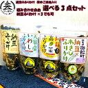 九州熊本の逸品 通宝海苔 納豆ふりかけ 選べる熊本3種ふりかけセット クリックポ