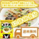 【送料無料】九州熊本の逸品【太平燕(タイピーエン) 高菜とんこつ味 5食×12(60食分)】1食あたり55カロリー 春雨スープ