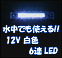 12V 防水 6LED マーカー 白色 新品 即納の画像