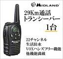 Midland LXT-118 ( 29キロ通話トランシバー ) 1台 新品 未開封