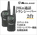 Midland LXT-118 ( 29キロ通話トランシバー ) 新品 未開封