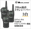 Midland LXT-118 ( 29キロ通話トランシバー ) 3台セット 新品 未開封