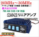 20MHz-30MHz対応 アマチュア無線・CB無線・漁業無線に! 受信プリアンプ付き リニアアンプ 新品