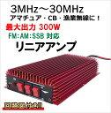 3MHz〜30MHz対応 アマチュア無線 CB無線 漁業無線に! リニアアンプ 新品