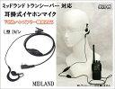 ミッドランドトランシーバー 耳掛式・VOXハンズフリー機能対応 イヤホンマイク Lピン 新品 即納