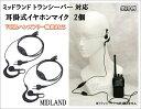 ミッドランド トランシーバー 用 耳掛式・VOXハンズフリー機能対応 イヤホンマイク2個 新品 即納