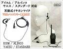 ICOM・ALINCO・ヤエス・スタンダード用 耳掛式・VOXハンズフリー機能対応 イヤホンマイク Lピン 新品 即納