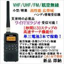 ユニデン社 VHF/UHF/FM/航空無線・小型/軽量・高感度ハンディ情報受信機 新品 格安 即納