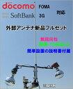 docomo FOMA・SoftBank 3G対応 携帯電話用 高性能外部アンテナ新品セットです