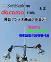 SoftBank 3G ・ docomo FOMA 対応携帯電話用 高性能外部アンテナ新品セットです