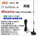 au SoftBank docomo 対応 高感度外部アンテナ 新品