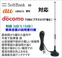 SoftBank docomo au 対応 高感度外部アンテナ 新品