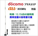docomoプラスエリア / au 800Mhz対応 高性能...