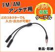 FM/AM アンテナ用 分配ケーブル 新品 (端子×1 差込口×2)です