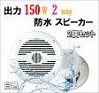 防水 2way 150W スピーカー 【白色】 新品