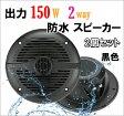 防水 2way 150W スピーカー 【黒色】 新品