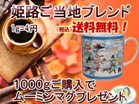 コーヒー専門店ご自慢の姫路ブレンドNo.1が1g= 4円でご提供!しかも…【送料無料】さらに…1000g以上ご購入の場合 北欧雑貨ムーミン プレゼントが付いてきます。【送料無料】【10P26Mar16】