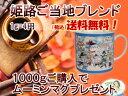 コーヒー専門店ご自慢の姫路ブレンドNo.1が1g= 4円でご提供!しかも…【送料無料】さらに…1000g以上ご購入の場合 北欧雑貨ムーミン ...