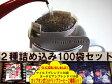 ドリップコーヒー 2種詰め合わせお得セット! 飲み比べドリップコ-ヒ- ドリップ珈琲【10P26Mar16】