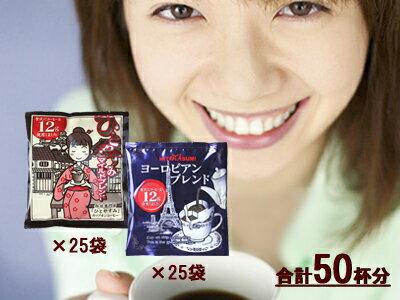 ドリップコーヒー カップオン珈琲 12g 姫路モーニングコーヒー 2種詰め込み たっぷり50杯分 ドリップコーヒー