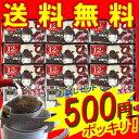 ドリップコーヒー【送料無料】 カップオン珈琲 マイルドブレンド お試しセット (12g入×9袋) ドリップバッグ コーヒー