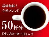 限定充分50杯分【Drip coffee】Drip coffee成熟混合茶杯开咖啡10g 更加用2套购买点心奉送品附着 ※一样的送达地点的 【】【201503shin】【201503wadai】[【ドリップコーヒー】ドリップコーヒー 完熟ブレンドカップオ