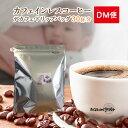 カフェインレスコーヒードリップバッグ送料無料30杯分