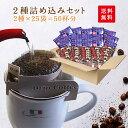 ドリップコーヒーカップオン珈琲12g姫路モーニングコーヒー2種詰め込みたっぷり50杯分ドリップコーヒー