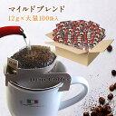 ドリップコーヒー珈琲カップオン珈琲(12g入)マイルドブレンドたっぷり100杯分ドリップコーヒー