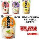味の素 選んでいろいろがゆ 1箱(9個入り)×3【同梱不可】
