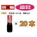イカリ ウスターソース 500ml×20本【同梱不可】