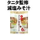 タニタ食堂監修シリーズ ・減塩みそ汁(めかぶと小葱・きんぴら風)1袋 6食入り