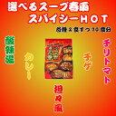 ひかりみそ 選べるスープ春雨 スパイシーHOT 1袋(10食入り)