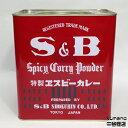 S&B 特製エスビーカレー 2kg缶