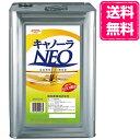 ショッピングkg 昭和産業 NEO キャノーラ油 一斗缶 16.5kg 油 業務用