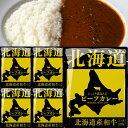 響 国産 レトルトカレー 北海道和牛 カレー 160g 5袋