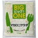 【冷蔵】カネハツ BIG1 マカロニサラダ1kg 業務用 【賞味期限 お届けより36日前後】