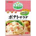 【冷蔵】カネハツ ポテトサラダ 200g×10袋【賞味期限 お届けより26日前後】