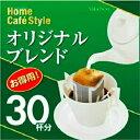 楽天くまの中谷商店バリューネクスト ホームカフェスタイル オリジナルブレンド ドリップパック 720杯分 (30杯分×24袋) お得用コーヒー
