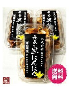 元気 元気の黒にんにく 3パック(200gx3)熟成発酵・無添加・無加水 【送料無料・同梱不可】