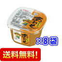 マルサン だし入り合わせ 750g カップ 1箱(8入り)【送料無料・同梱不可】