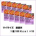 【お取り寄せ商品】 大塚食品 マイサイズ 麻婆丼×10食