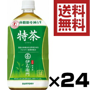 サントリー 伊右衛門 特茶 1L 2箱(24本)【送料無料・同梱不可】