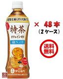 B・サントリー 伊右衛門 特茶 カフェインゼロ 大麦ブレンド茶 500ml 2箱(48本)【同梱不可】