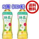 D・サントリー 特茶 ジャスミン(特定保健用食品) 500ml 2箱(48本)【送料無料・同梱不可】